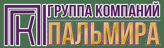 """ООО ГК """"ПАЛЬМИРА"""""""